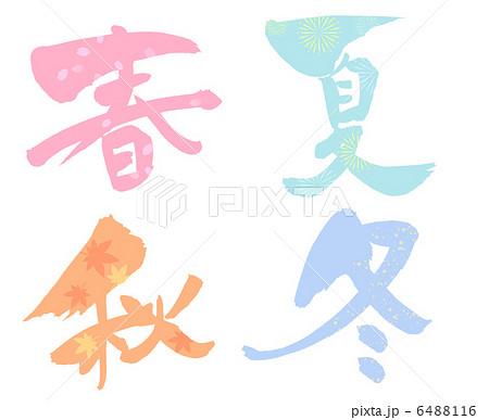 春夏秋冬のイラスト素材 - PIXTA