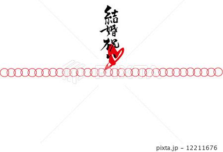 筆文字 結婚祝い 文字 漢字の写真素材 Pixta