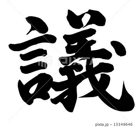 議 漢字の写真素材 - PIXTA
