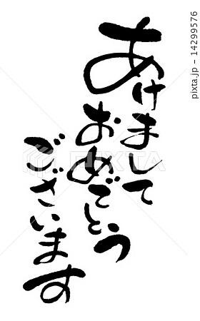 漢字 あけまして ます おめでとう ござい