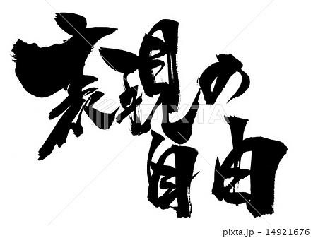 表現の自由のイラスト素材 - PIX...