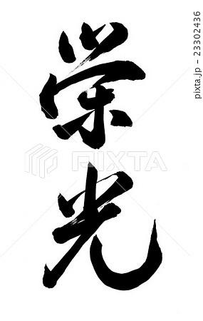 筆文字 栄光 日本語 習字の写真...